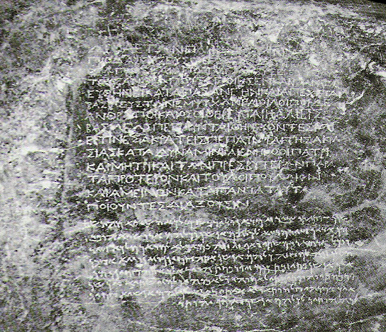 Bilingual (Greek and Aramaic) inscriptions by king A?oka at Kandahar (Shar-i-kuna). (3rd century BC). Preserved at Kabul Museum. Today disappeared. Two-dimensional inscription. (click on image for transcription/translation)