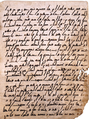 A folio from a 7th century copy of the Qur'an. (This is not the papyrus described below).