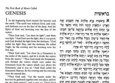 CZZC_hebrew_english_bible