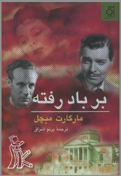 Cover of Persian edition of Gone with the Wind (Bar Bad Rafte)