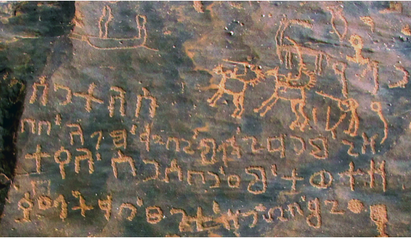 An example of the Taymanitic script.