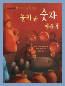 Book cover for the Korean translation of  The History of Counting