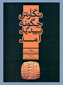 book cover of Persian translation