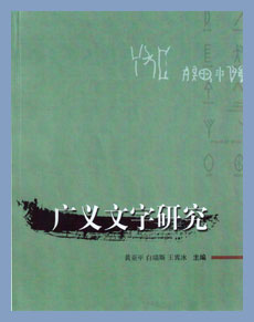 Cover from Article in Chinese