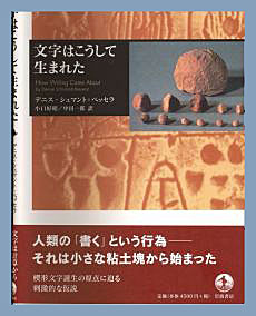 Japanese translation book cover
