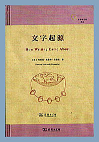Book cover for the Chinese translation of How Writing Came About