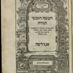 "The title page of a 1525 Hebrew Bible printed by Daniel Bomberg. It is dated ‫ה""רפ on the title page, indicating 1525."